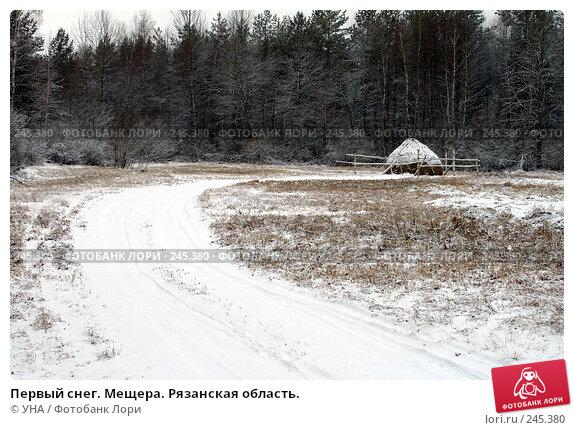 Купить «Первый снег. Мещера. Рязанская область.», фото № 245380, снято 26 ноября 2005 г. (c) УНА / Фотобанк Лори