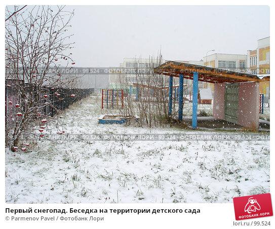Первый снегопад. Беседка на территории детского сада, фото № 99524, снято 24 декабря 2006 г. (c) Parmenov Pavel / Фотобанк Лори