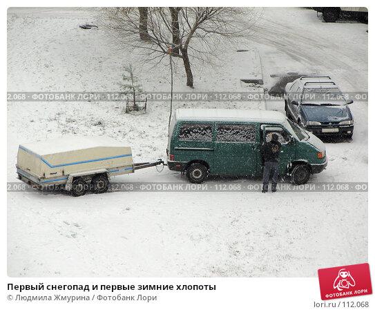 Первый снегопад и первые зимние хлопоты, фото № 112068, снято 18 января 2017 г. (c) Людмила Жмурина / Фотобанк Лори