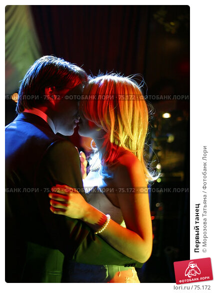 Первый танец, фото № 75172, снято 26 ноября 2005 г. (c) Морозова Татьяна / Фотобанк Лори