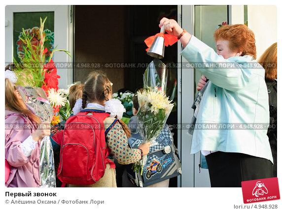 Купить «Первый звонок», эксклюзивное фото № 4948928, снято 1 сентября 2012 г. (c) Алёшина Оксана / Фотобанк Лори