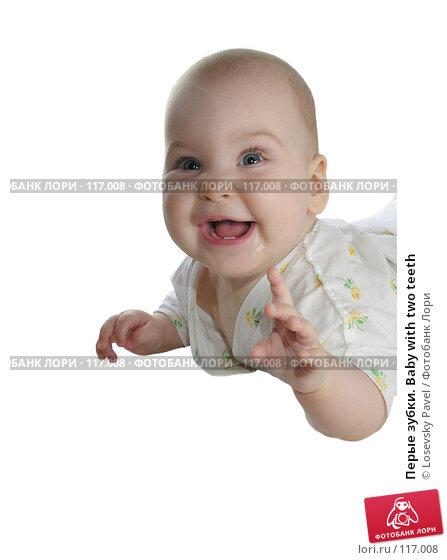Перые зубки. Baby with two teeth, фото № 117008, снято 1 августа 2005 г. (c) Losevsky Pavel / Фотобанк Лори