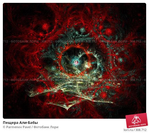 Пещера Али-Бабы, иллюстрация № 308712 (c) Parmenov Pavel / Фотобанк Лори