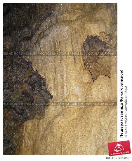 Купить «Пещера (станица Фанагорийское)», фото № 308852, снято 9 мая 2008 г. (c) Юлия Ухина / Фотобанк Лори