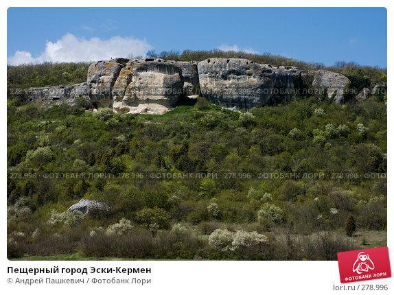 Пещерный город Эски-Кермен, фото № 278996, снято 3 мая 2007 г. (c) Андрей Пашкевич / Фотобанк Лори