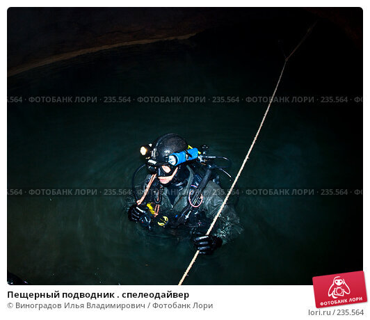 Пещерный подводник . спелеодайвер, фото № 235564, снято 28 октября 2007 г. (c) Виноградов Илья Владимирович / Фотобанк Лори