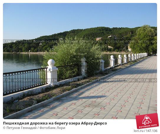 Пешеходная дорожка на берегу озера Абрау-Дюрсо, фото № 147136, снято 7 августа 2007 г. (c) Петухов Геннадий / Фотобанк Лори