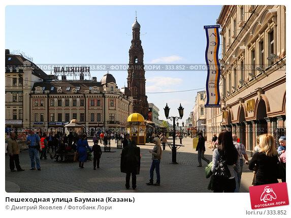 Пешеходная улица Баумана (Казань), фото № 333852, снято 10 мая 2008 г. (c) Дмитрий Яковлев / Фотобанк Лори