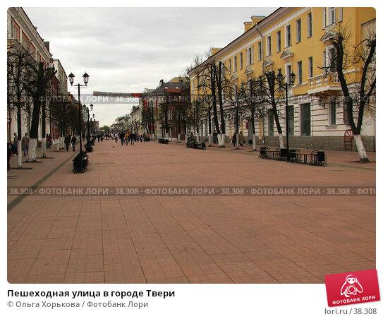 Купить «Пешеходная улица в городе Твери», эксклюзивное фото № 38308, снято 29 апреля 2007 г. (c) Ольга Хорькова / Фотобанк Лори