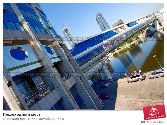 Пешеходный мост, фото № 327632, снято 12 июля 2007 г. (c) Михаил Лукьянов / Фотобанк Лори