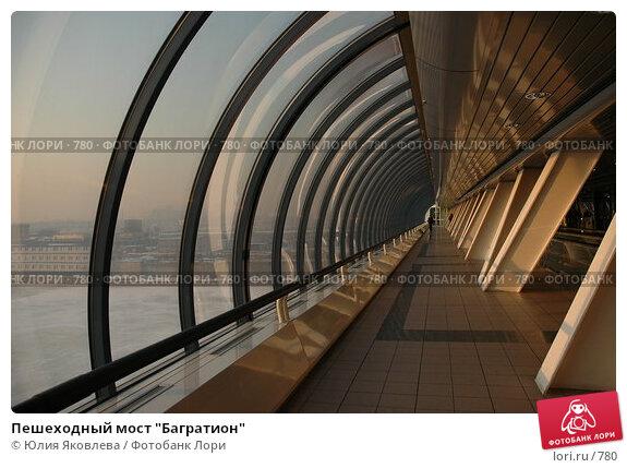 "Пешеходный мост ""Багратион"", фото № 780, снято 5 февраля 2005 г. (c) Юлия Яковлева / Фотобанк Лори"