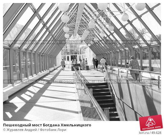 Пешеходный мост Богдана Хмельницкого, эксклюзивное фото № 49628, снято 4 июня 2007 г. (c) Журавлев Андрей / Фотобанк Лори