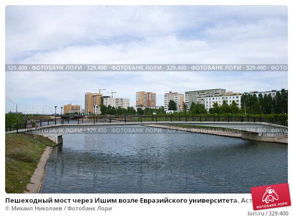 Пешеходный мост через Ишим возле Евразийского университета. Астана, фото № 329400, снято 15 июня 2008 г. (c) Михаил Николаев / Фотобанк Лори