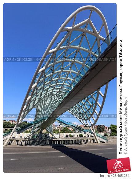 Купить «Пешеходный мост Мира летом. Грузия, город Тбилиси», эксклюзивное фото № 28405264, снято 12 июля 2017 г. (c) Алексей Гусев / Фотобанк Лори