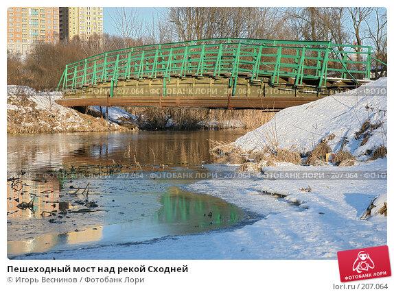 Пешеходный мост над рекой Сходней, фото № 207064, снято 16 февраля 2008 г. (c) Игорь Веснинов / Фотобанк Лори