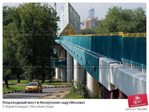 Пешеходный мост в Нескучном саду (Москва), фото № 154944, снято 25 августа 2007 г. (c) Юрий Синицын / Фотобанк Лори