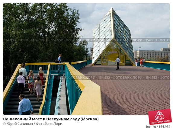 Пешеходный мост в Нескучном саду (Москва), фото № 154952, снято 25 августа 2007 г. (c) Юрий Синицын / Фотобанк Лори