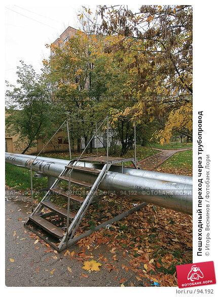 Пешеходный переход через трубопровод, фото № 94192, снято 7 октября 2007 г. (c) Игорь Веснинов / Фотобанк Лори