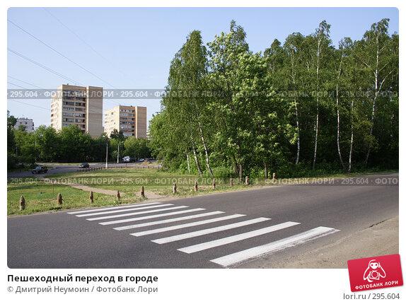 Пешеходный переход в городе, эксклюзивное фото № 295604, снято 15 июня 2007 г. (c) Дмитрий Неумоин / Фотобанк Лори