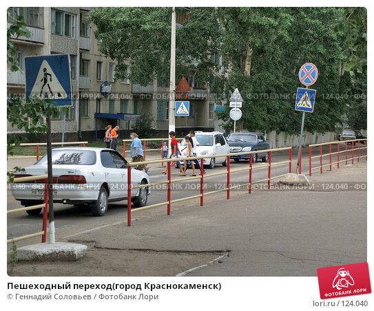 Купить «Пешеходный переход(город Краснокаменск)», фото № 124040, снято 27 июля 2007 г. (c) Геннадий Соловьев / Фотобанк Лори