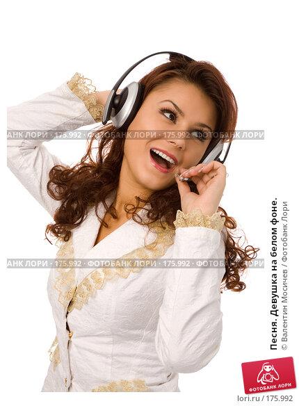Купить «Песня. Девушка на белом фоне.», фото № 175992, снято 23 декабря 2007 г. (c) Валентин Мосичев / Фотобанк Лори