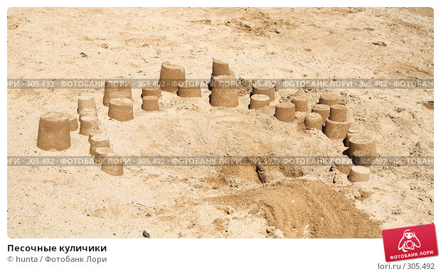 Песочные куличики, фото № 305492, снято 11 сентября 2007 г. (c) hunta / Фотобанк Лори