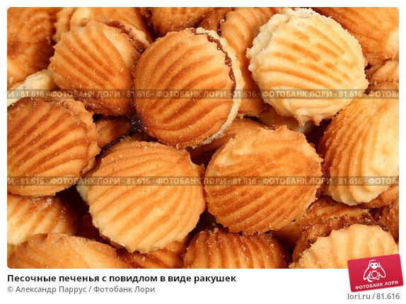 Купить «Песочные печенья с повидлом в виде ракушек», фото № 81616, снято 20 декабря 2006 г. (c) Александр Паррус / Фотобанк Лори