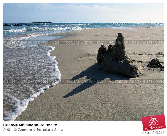 Купить «Песочный замок на песке», фото № 13244, снято 27 сентября 2006 г. (c) Юрий Синицын / Фотобанк Лори