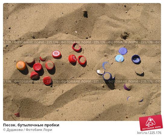 Песок. бутылочные пробки, фото № 225176, снято 8 июля 2004 г. (c) Дудакова / Фотобанк Лори