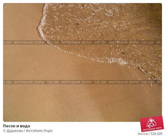 Песок и вода, фото № 129320, снято 11 сентября 2004 г. (c) Дудакова / Фотобанк Лори
