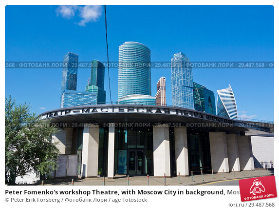 Купить «Peter Fomenko's workshop Theatre, with Moscow City in background, Moscow, Russia», фото № 29487568, снято 17 августа 2018 г. (c) age Fotostock / Фотобанк Лори