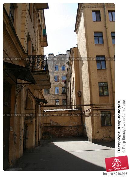 Петербург, двор-колодец,, фото № 210916, снято 29 апреля 2007 г. (c) Петр Бюнау / Фотобанк Лори