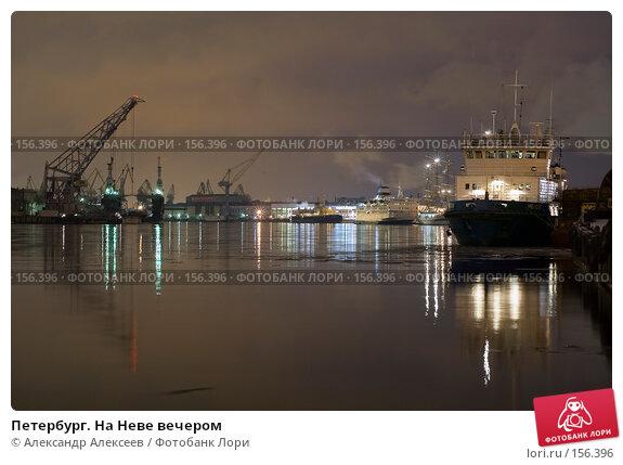 Петербург. На Неве вечером, эксклюзивное фото № 156396, снято 30 ноября 2007 г. (c) Александр Алексеев / Фотобанк Лори