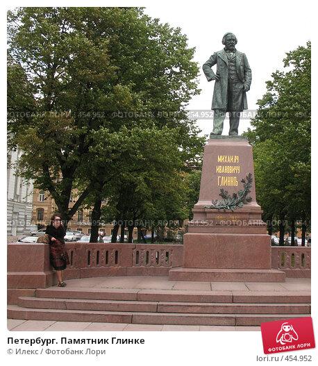 Купить «Петербург. Памятник Глинке», фото № 454952, снято 19 августа 2008 г. (c) Морковкин Терентий / Фотобанк Лори