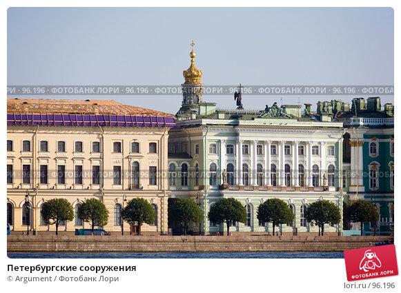 Петербургские сооружения, фото № 96196, снято 13 августа 2007 г. (c) Argument / Фотобанк Лори