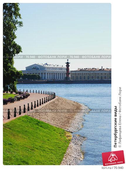 Петербургские виды, фото № 70940, снято 9 августа 2007 г. (c) Лифанцева Елена / Фотобанк Лори