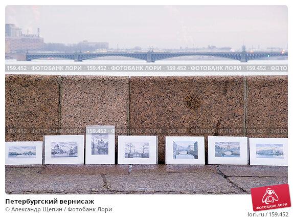 Купить «Петербургский вернисаж», эксклюзивное фото № 159452, снято 1 декабря 2007 г. (c) Александр Щепин / Фотобанк Лори