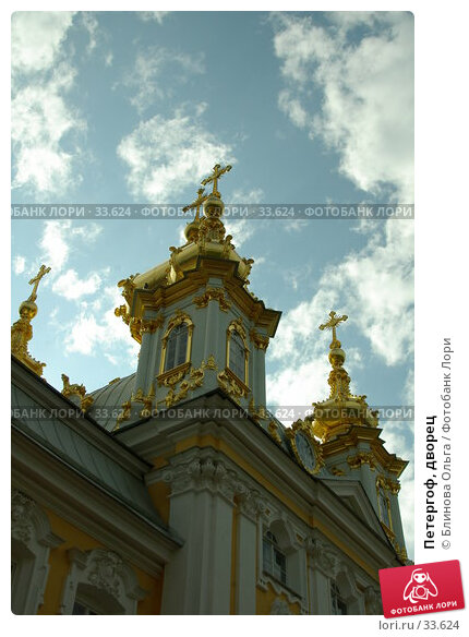 Петергоф, дворец, фото № 33624, снято 24 августа 2006 г. (c) Блинова Ольга / Фотобанк Лори