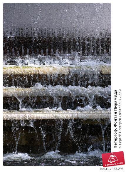 Петергоф. Фонтан Пирамида, фото № 163296, снято 8 июля 2007 г. (c) Сергей Пестерев / Фотобанк Лори