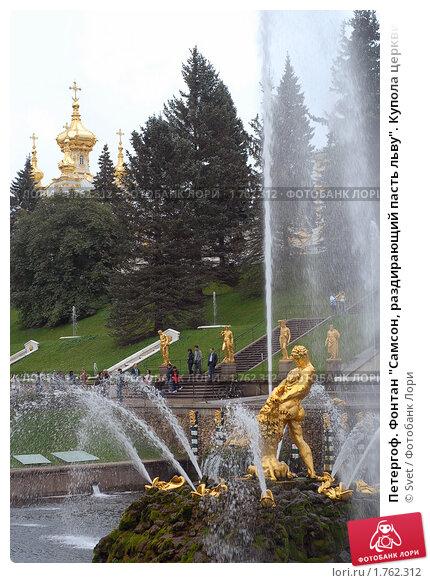 """Петергоф. Фонтан """"Самсон, раздирающий пасть льву"""". Купола церкви большого дворца. (2006 год). Редакционное фото, фотограф Svet / Фотобанк Лори"""