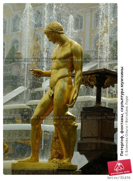Петергоф, фонтаны, скульптура мужчины, фото № 33616, снято 24 августа 2006 г. (c) Блинова Ольга / Фотобанк Лори