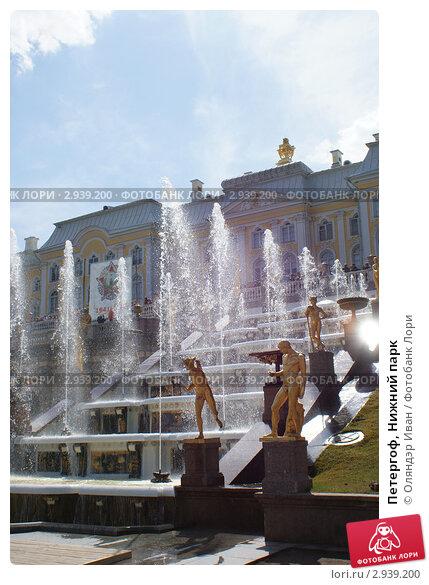 Петергоф, Нижний парк (2009 год). Редакционное фото, фотограф Оляндэр Иван / Фотобанк Лори
