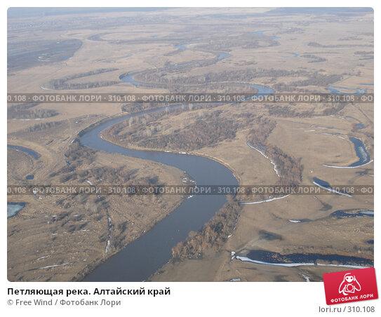 Петляющая река. Алтайский край, эксклюзивное фото № 310108, снято 1 июля 2007 г. (c) Free Wind / Фотобанк Лори