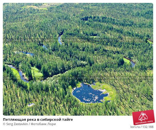 Купить «Петляющая река в сибирской тайге», фото № 132188, снято 5 июля 2004 г. (c) Serg Zastavkin / Фотобанк Лори