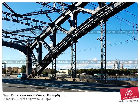 Петр Великий мост. Санкт-Петербург., фото № 188756, снято 1 сентября 2007 г. (c) Катыкин Сергей / Фотобанк Лори
