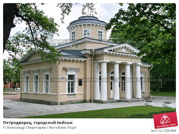 Петродворец, городской пейзаж, фото № 334084, снято 12 июня 2008 г. (c) Александр Секретарев / Фотобанк Лори