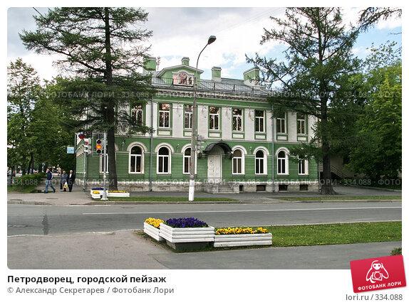 Петродворец, городской пейзаж, фото № 334088, снято 12 июня 2008 г. (c) Александр Секретарев / Фотобанк Лори