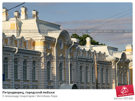 Петродворец, городской пейзаж, фото № 337020, снято 12 июня 2008 г. (c) Александр Секретарев / Фотобанк Лори