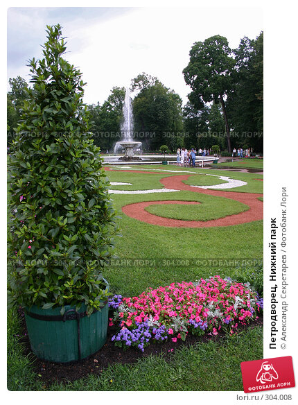 Петродворец, Нижний парк, фото № 304008, снято 23 июля 2005 г. (c) Александр Секретарев / Фотобанк Лори