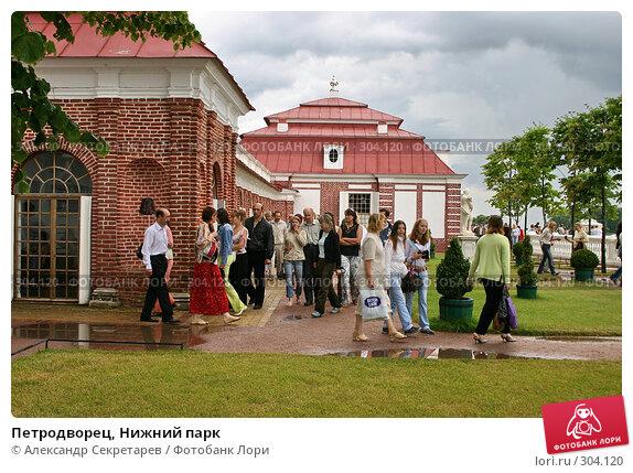 Петродворец, Нижний парк, фото № 304120, снято 23 июля 2005 г. (c) Александр Секретарев / Фотобанк Лори